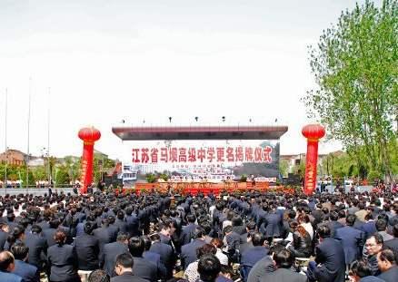 中国114黄页 盱眙分站 本地动态 江苏省马坝高级中学